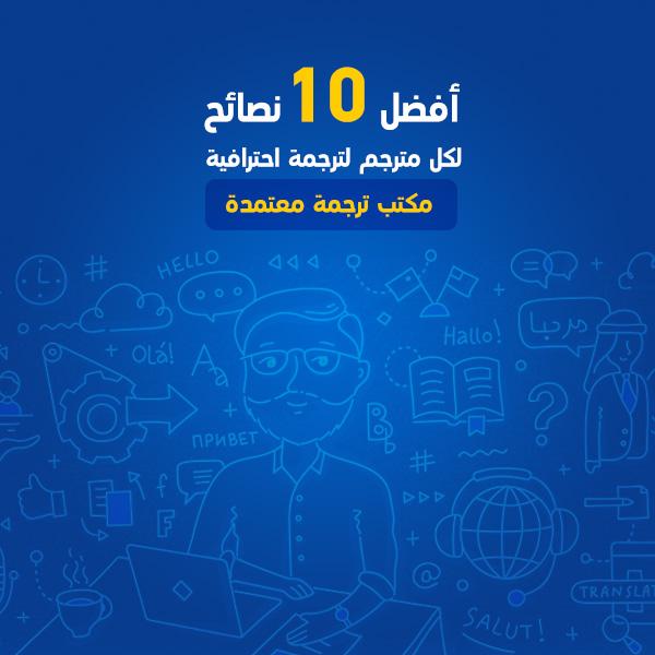 أفضل 10 نصائح لكل مترجم لترجمة احترافية| مكتب ترجمة معتمدة
