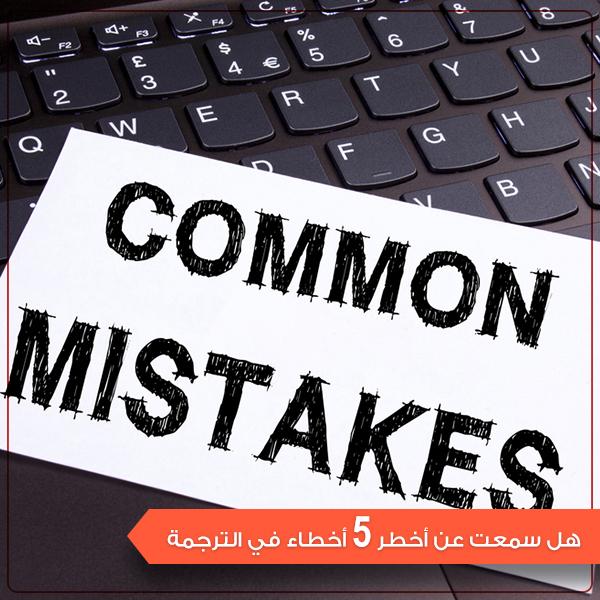مكتب ترجمة وأمثلة عن أخطاء الترجمة