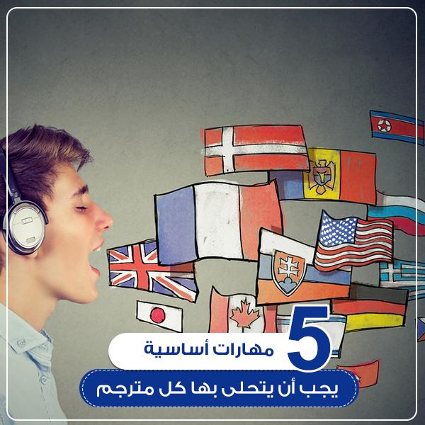 5 مهارات أساسية يجب أن يتحلى بها كل مترجم (مكاتب الترجمة المعتمدة)