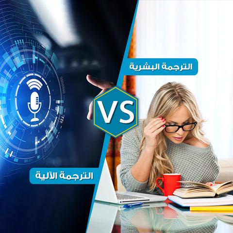 الترجمة البشرية VS الترجمة الآلية| مكتب ترجمة