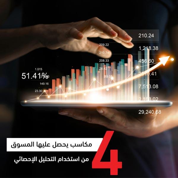 4 مكاسب يحصل عليها المسوق من استخدام التحليل الإحصائي