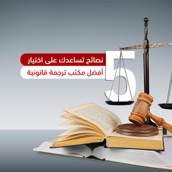 5 نصائح تساعدك على اختيار أفضل مكتب ترجمة قانونية