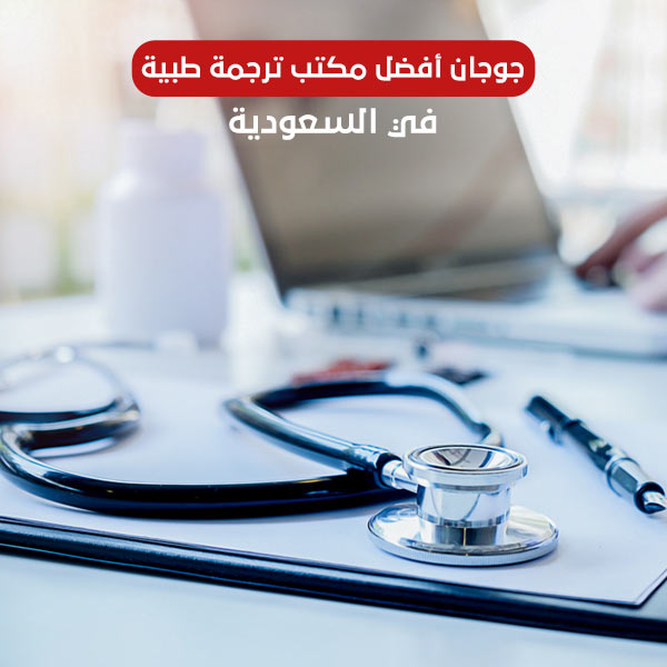 """""""جوجان"""" أفضل مكتب ترجمة طبية في السعودية"""