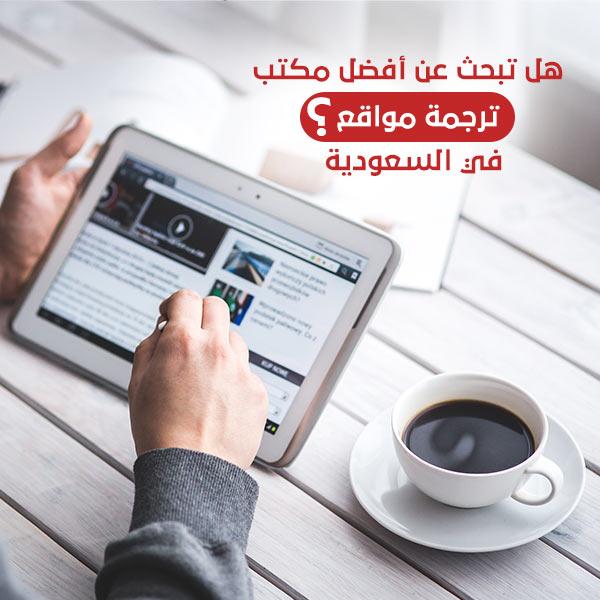 هل تبحث عن أفضل مكتب ترجمة مواقع في السعودية؟