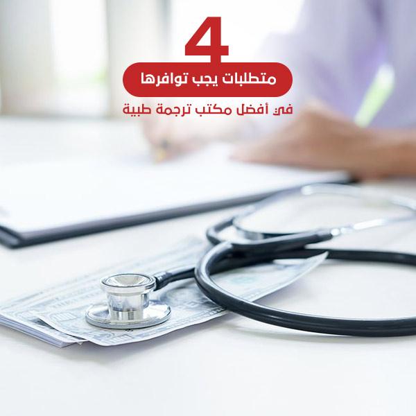 4 متطلبات يجب توافرها في أفضل مكتب ترجمة طبية