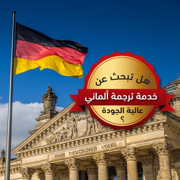 هل تبحث عن خدمة ترجمة ألماني احترافية؟