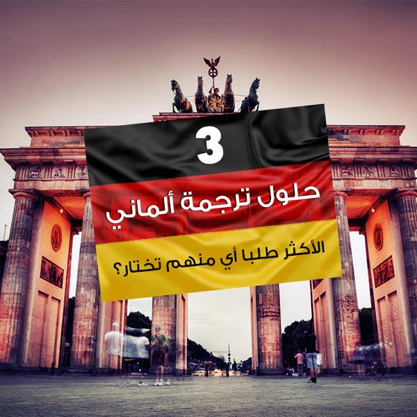 3 حلول ترجمة ألماني الأكثر طلبا أي منهم تختار؟!