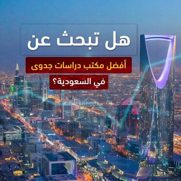 هل تبحث عن أفضل مكتب دراسات جدوى في السعودية؟