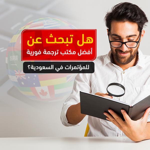 """""""جوجان"""" أفضل مكتب ترجمة فورية للمؤتمرات في السعودية"""